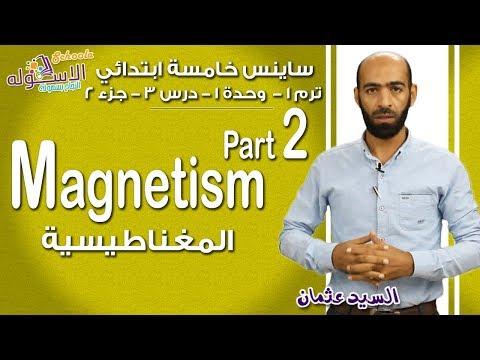 ساينس خامسة ابتدائي 2018 | Magnetism | تيرم1 - وح1 - در3-جزء2 | الاسكوله