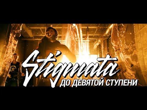 "STIGMATA - ""ДО ДЕВЯТОЙ СТУПЕНИ"" ( OFFICIAL VIDEO, HD, 2012)"