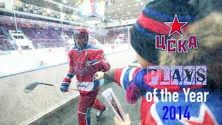 CSKA Plays of the Year 2014 [HD]