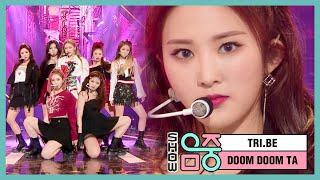 [쇼! 음악중심] 트라이비 - 둠둠타 (TRI.BE - DOOM DOOM TA), MBC 210306 방송