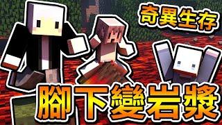 【Minecraft】如果走過的地方都變岩漿!三人讓麥塊變成末日!ft. 阿神 小白【奇異生存】