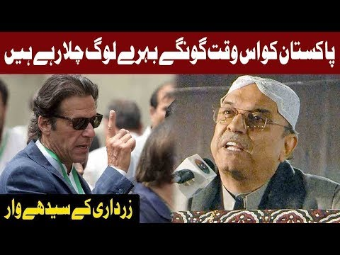 Asif Ali Zardari Lashes Out on PTI Government | 28 December 2018 | Express News