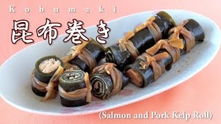 How to Make Kobumaki (Salmon and Pork Kelp Roll) Osechi-Ryōri Recipe 鮭と豚の昆布巻き おせち料理 レシピ