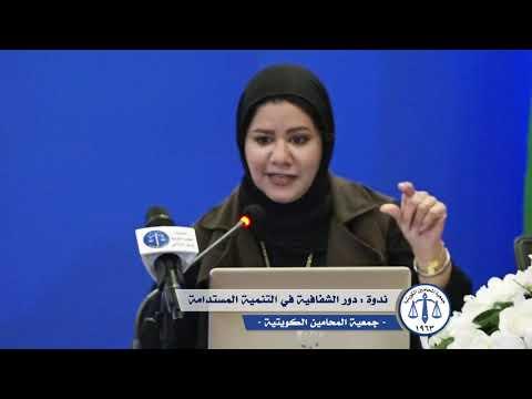جمعية المحامين الكويتية - ندوة : دور الشفافية في التنمية المستدامة