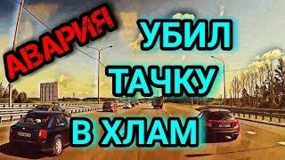 АВАРИЯ С ПЕРЕВОРОТОМ, УБИЛ ТАЧКУ В ХЛАМ.