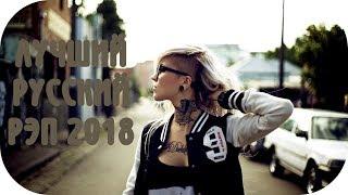 🇷🇺 Лучший Русский Рэп 2018 - 2019 🎵 Новый Рэп Russian Rap 2018 🎵 Рэп Музыка Новинки #1 | MaxiMusic