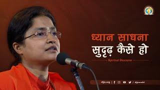 Dhyaan Sudridh Kaise Ho | Complete Meditation Planner | DJJS Satsang | Sadhvi Tapeshwari Bharti Ji