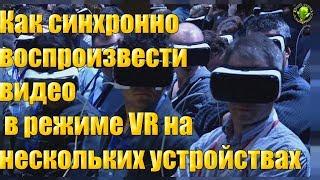 Как синхронно воспроизвести видео в режиме VR на нескольких устройствах