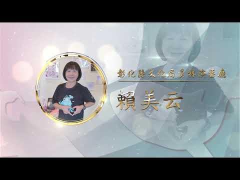 銀質獎賴美云-第27屆全國績優文化志工