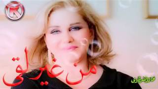 من غير لقى -مياده الحناوي تحميل MP3