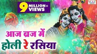 आज ब्रज में होली रे रसिया | Aaj Braj Mai Holi Re Rasiya | Shyam Bhajan | Lord Krishna Bhajan