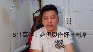 (中文字幕)811「香港警察」無間道混入抗爭者,北角「省港旗兵」亂打途人,不肯獨立調查的真正原因? 20190812