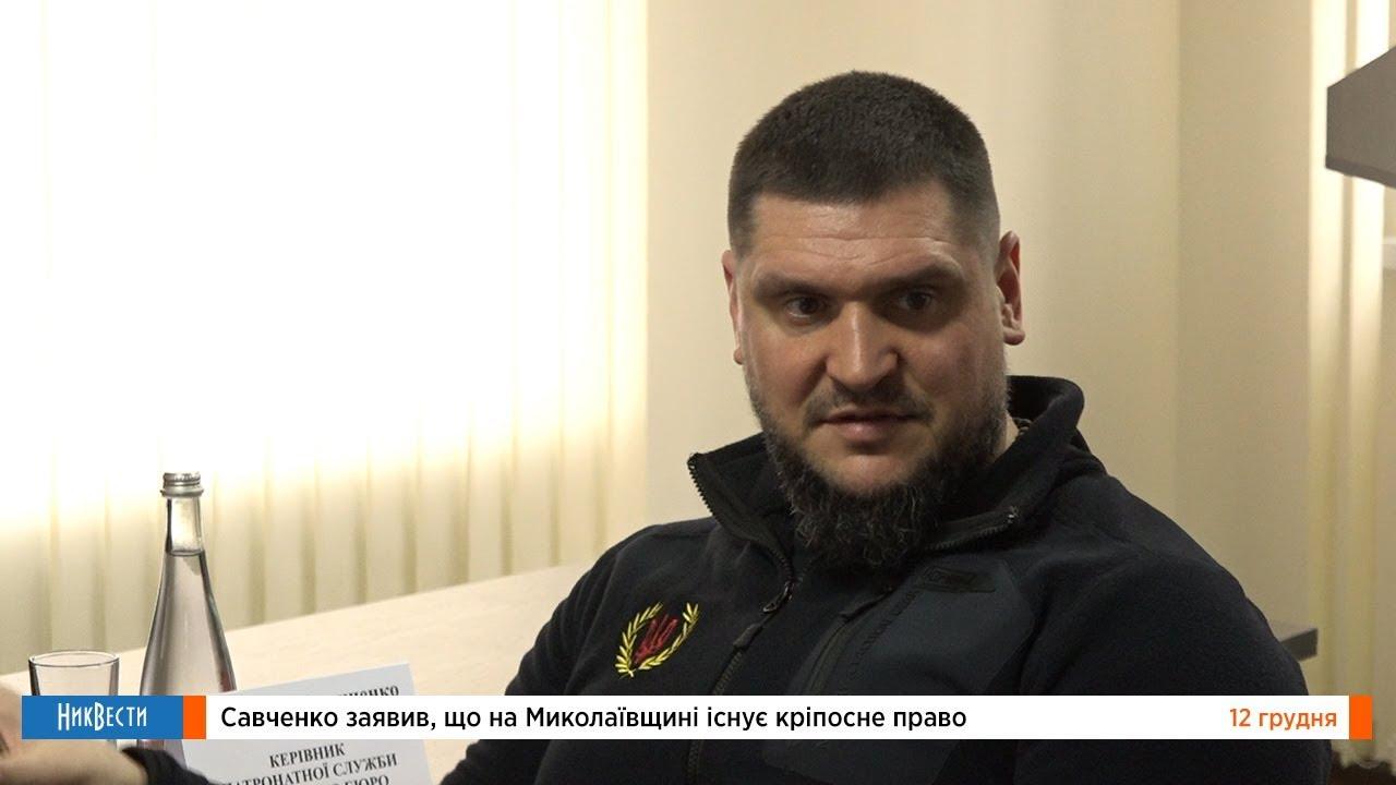 Савченко заявил, что на Николаевщине существует крепостное право