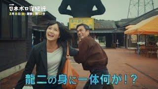 mqdefault - 【ドラマ25】日本ボロ宿紀行 第7話