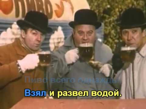 Губит людей не пиво (караоке)