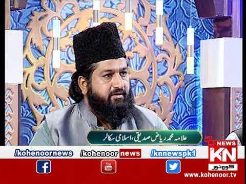 Ehtram-e-Ramadan Sehar Transmission 01 June 2019 | Kohenoor News Pakistan