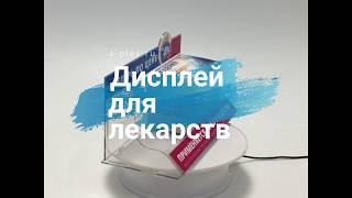 Видео обзор подставки для препарата
