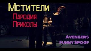 Мстители (Avengers) Пародия/Приколы (Funny Spoof)/(Элизабет Олсен Ругается Матом на Русском)