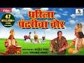 Dharila Pandharicha Chor   Sumeet Music