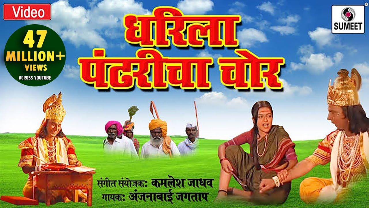 Dharila pandharicha chor Bhajan Lyrics - Pandharichi Vaari - संत जनाबाई - अनुराधा पौडवाल - Gavlan Bhajan