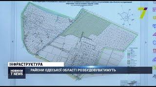 Райони Одеської області розбудовуватимуть