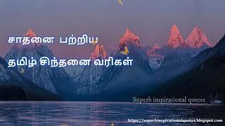 சாதனை  பற்றிய தமிழ் சிந்தனை வரிகள் | Achievement Quotes In  Tamil