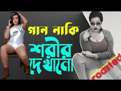 তিন স্বামী! এক বধু. New Music Video Sanayee Mahbob. Boro Loker Maiya
