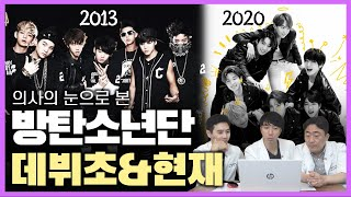 💜BTS debut image and present image!💜 Perfect visual member in the past and present?