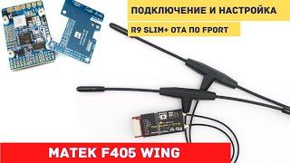 Ardupilot на Matek F405 Wing #3 Подключение настройка приемник Frsky R9 Slim по FPORT на F405-WING