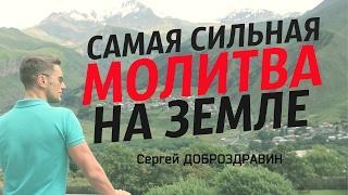 Самая сильная молитва на земле / Сергей Доброздравин в VKLife