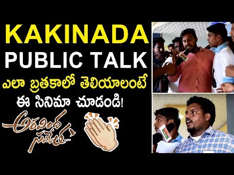 Download Aravindha Sametha Movie Kakinada Public Talk | Aravinda Sametha Public Response | Tollywood Nagar