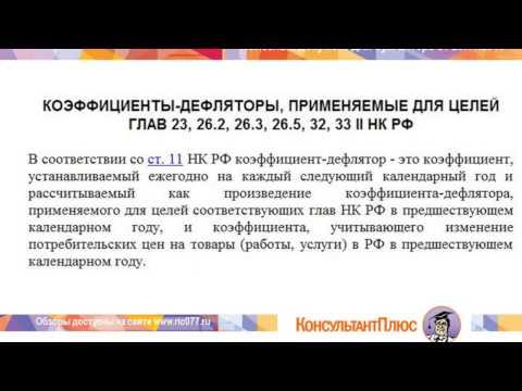 Коэффициенты дефляторы 2017