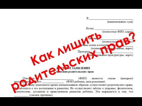 Лишение родительских прав В Республике Казахстан