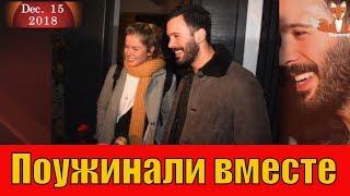 Барыш Ардуч и Бурджу Бириджик - совместный ужин #Teammy