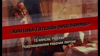 "Карл Маркс ""Критика готской программы"""