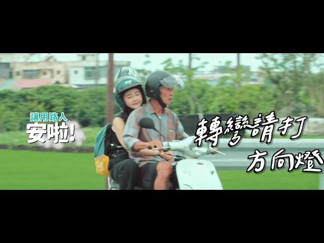 <html> <body> 交通部宣導影片 阿公的暑假作業 30秒 </body> </html>