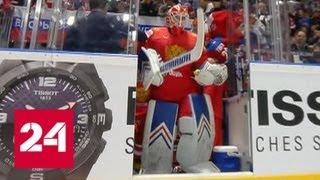 Россия разгромила Австрию на чемпионате мира по хоккею - Россия 24
