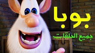 بوبا - كل الحلقات (1 - 26) - كرتون مضحك - رسوم متحركة - برامج اطفال - افلام كرتون كيدو