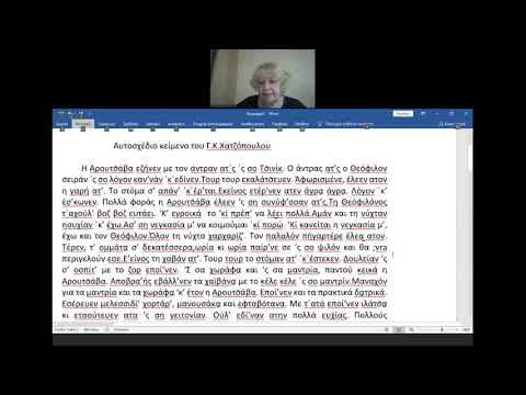 Γιώτα Ιωακειμίδου: Μαθήματα Ποντιακής Διαλέκτου — Η γλωσσική δείνωση