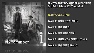 [전곡 듣기/Full Album] FLY TO THE SKY(플라이 투 더 스카이) 3rd Mini Album [I]