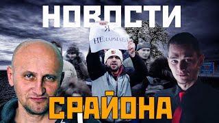 Жатку садят НА СУТКИ!! ВСЕ налоги и ФСЗН НЕЗАКОННЫ!! Журналисту Жуковскому СНОСЯТ дом!!
