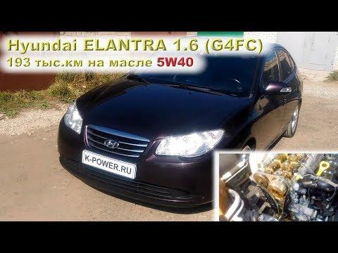 Hyundai ELANTRA (G4FC) - 193 тыс.км на 5W40 (замена ГРМ)