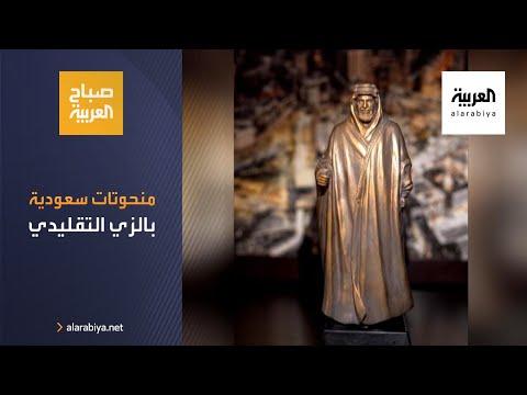 العرب اليوم - شاهد: منحوتات سعودية بمجسمات شخصيات بالزي التقليدي