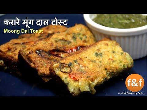मूंग दाल ब्रेड का नाश्ता बिलकुल कम तेल का नाश्ता   लंचबॉक्स या ब्रेकफास्ट में बनायें   Bread Nashta