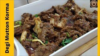 Degi Mutton Korma Recipe I Mutton Korma Banane Ka Tarika I How To Make Degi Korma at Home