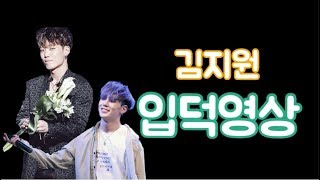 [iKON/아이콘] 입덕영상 김지원(BOBBY)