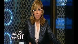 اغاني طرب MP3 #هنا_العاصمة | الحلقة الكاملة 16 نوفمبر 2014 | حوار خاص مع وزير التموين د. خالد حنفي تحميل MP3