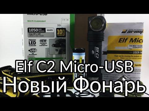 Фонарь Armytek Elf C2 Micro-USB