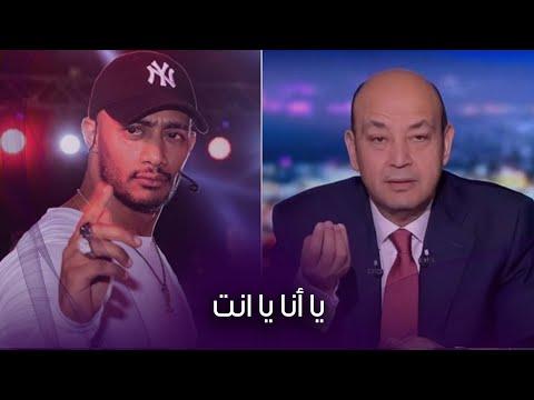 حرب تصريحات .. تفاصيل اشتعال الأزمة بين محمد رمضان وعمرو أديب