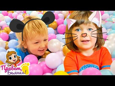 Карл и Бьянка в парке развлечений - Игры для детей кошки мышки. Привет, Бьянка!
